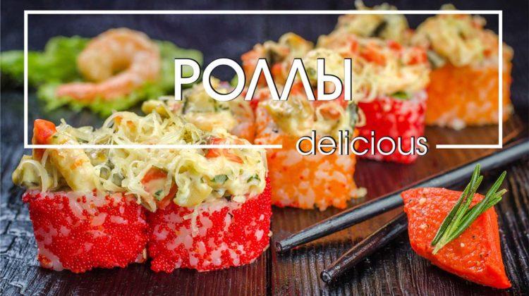 Заказывайте суши в Киеве и худейте вкусно