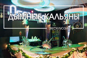 Дымный кальян в Киеве в ресторане «Осьминог»