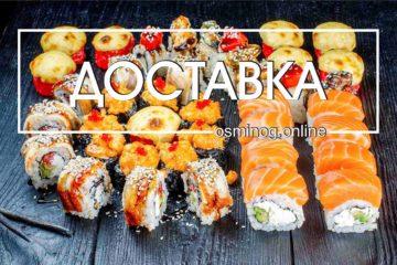Доставка суши Osminog в киеве.