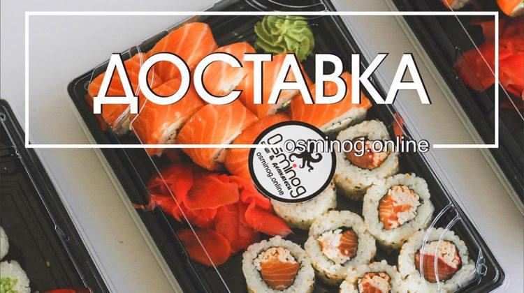 Как правильно заказать суши.