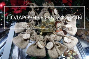 Эксклюзивные подарочные сертификаты Osminog